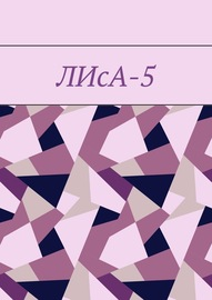 Книга ЛИсА-5