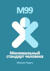 Книга М99. Минимальный стандарт человека