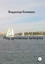 Книга Под дуновенье ветерка