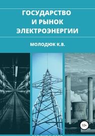 Государство и рынок электроэнергии