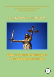 Книга Вина и ответственность в гражданском праве