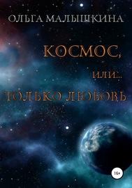 Космос, или Только любовь