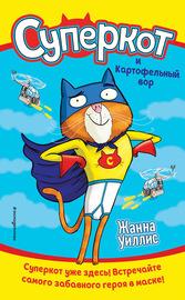 Книга Суперкот и Картофельный вор