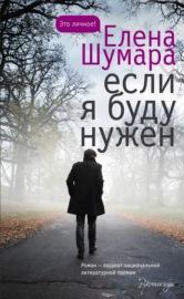 Книга Если я буду нужен