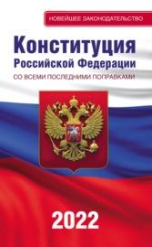 Конституция Российской Федерации. С изменениями, одобренными общероссийским голосованием 1 июля 2020 года