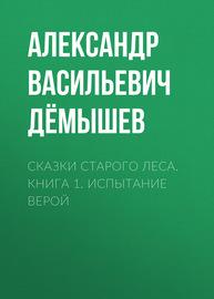 Сказки старого леса. Книга 1. Испытание Верой