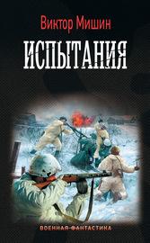 Книга Моя война. Испытания