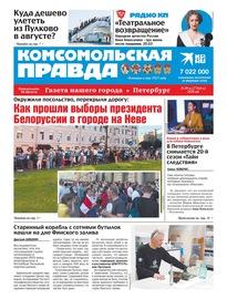 Комсомольская Правда. Санкт-Петербург 89п-2020