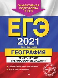 ЕГЭ-2021. География. Тематические тренировочные задания