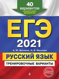 ЕГЭ-2021. Русский язык. Тренировочные варианты. 40 вариантов