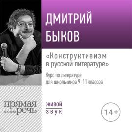 Лекция «Конструктивизм в русской литературе»