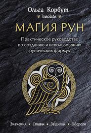 Книга Магия рун. Практическое руководство по созданию и использованию рунических формул