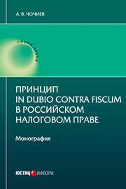 Принцип in dubio contra fiscum в российском налоговом праве