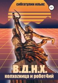 В.Д.Н.Х. КолхоZница и Робот4ий