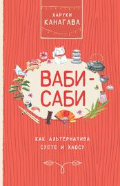 Книга Ваби-саби как альтернатива суете и хаосу