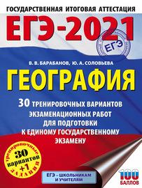 ЕГЭ-2021. География. 30 тренировочных вариантов экзаменационных работ для подготовки к единому государственному экзамену