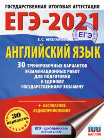 ЕГЭ-2021. Английский язык. 30 тренировочных вариантов экзаменационных работ для подготовки к единому государственному экзамену