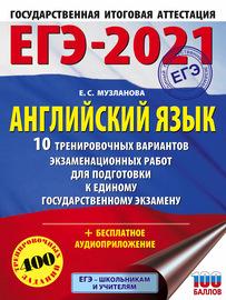 ЕГЭ-2021. Английский язык. 10 тренировочных вариантов экзаменационных работ для подготовки к единому государственному экзамену