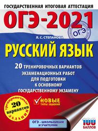 ОГЭ-2021. Русский язык. 20 тренировочных вариантов экзаменационных работ для подготовки к основному государственному экзамену