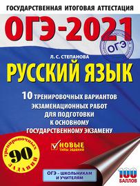 ОГЭ-2021. Русский язык. 10 тренировочных вариантов экзаменационных работ для подготовки к основному государственному экзамену