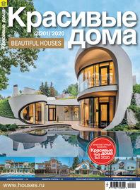 Красивые дома №02 / 2020