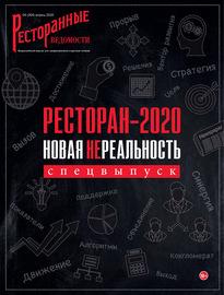 Ресторанные ведомости №04/2020