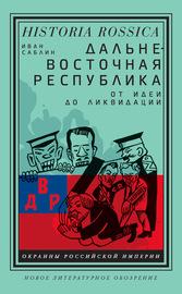 Книга Дальневосточная республика. От идеи до ликвидации