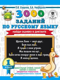 3000 заданий по русскому языку. Найди ошибку в диктанте. 1 класс