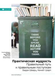 Ключевые идеи книги: Практическая мудрость. Барри Шварц, Кеннет Шарп
