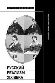 Русский реализм XIX века. Общество, знание, повествование