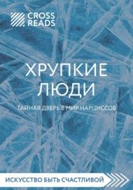 Книга Обзор на книгу Юлии Пирумовой «Хрупкие люди. Тайная дверь в мир нарциссов»