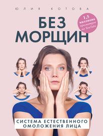 Книга Без морщин. Система естественного омоложения лица