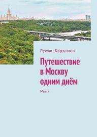 Книга Путешествие вМоскву однимднём. Мечта