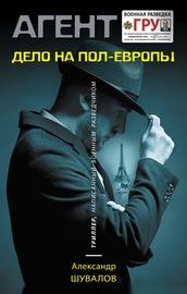 Книга Дело на пол-Европы