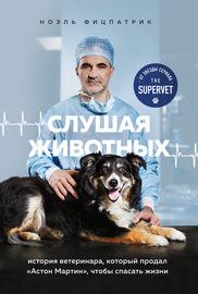 Слушая животных. История ветеринара, который продал Астон Мартин, чтобы спасать жизни