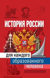 История России для каждого образованного человека