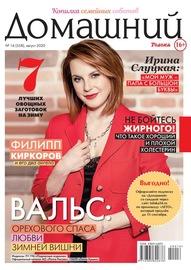 Домашний Журнал 16-2020