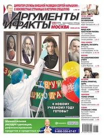 Аргументы и Факты Москва 35-2020