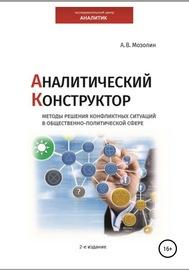 Аналитический Конструктор. Методы решения конфликтных ситуаций в общественно-политической сфере. 2-издание