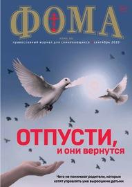 Журнал «Фома». № 9(209) / 2020