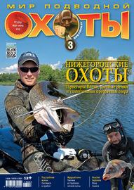 Мир подводной охоты №3/2013