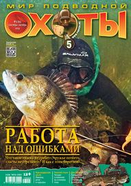 Мир подводной охоты №5/2013