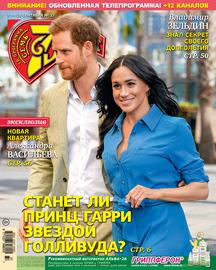 Семь дней ТВ-программа №37/2020