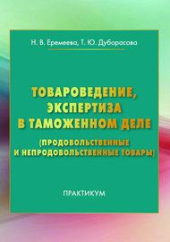 Товароведение, экспертиза в таможенном деле (продовольственные и непродовольственные товары)
