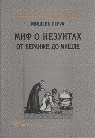 Миф о иезуитах. От Беранже до Мишле