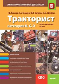 Тракторист категории B, C, D. Основы профессиональной деятельности