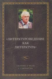 Литературоведение как литература. Сборник в честь С. Г. Бочарова