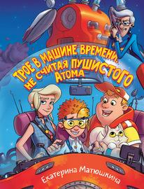 Книга Трое в машине времени, не считая пушистого Атома