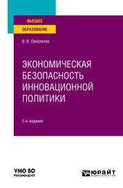 Экономическая безопасность инновационной политики 2-е изд. Учебное пособие для вузов
