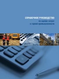 Справочное руководство по оценке затрат в горной промышленности
